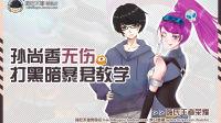 嗨氏王者荣耀:孙尚香无伤打黑暗暴君教学