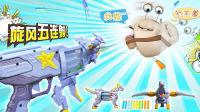 白白侠玩具秀:星兽猎人玩具枪大战骷髅先生 疾风星级神枪
