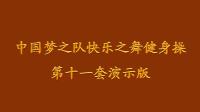 中国梦之队快乐之舞健身操第十一套演示版