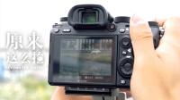 索尼α9微单相机上手测评 16
