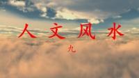 王诚阳  人文风水9