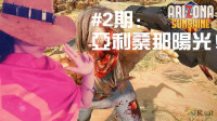【乖神VR】#2期-亚利桑那阳光:我+恐怖游戏=谐星?!
