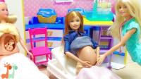 芭比怀孕了要生婴儿 真正怀孕的娃娃