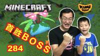 【酷爱游戏解说】我的世界Minecraft神奇宝贝模组生存284首胜BOSS,由基拉进化沙基拉