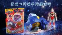 奥特曼玩具推荐之新款圣戒飞陀 进击的机甲之圣戒飞陀系列单手陀螺试玩