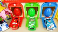 汽车总动员 汽车拉奇趣蛋 玩具视频