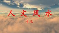 王诚阳  人文风水13