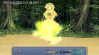 放屁游戏 Fate & Available 第9话