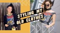 衣柜里5件最爱旧衣服的穿衣搭配分享 Styling My Old Clothes LOOKBOOK— clothesencounters
