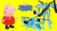 【小猪佩奇玩具】小猪佩奇拆玩具 变形金刚直升机机器人试玩
