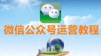 微信公众号运营教程【02】-微信公众号设置