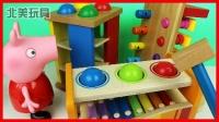 小猪佩奇玩敲击玩具的亲子游戏,认识颜色英语早教|北美玩具