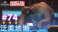 【亮哥】侏罗纪世界游戏国际版74 3星泛美地懒★恐龙公园