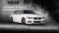 宝马3系销量之王320i M 4S店的进价成本是多少?
