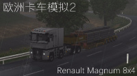 『干部来袭』欧洲卡车模拟2 变速箱感人 Renault Magnum 8x4 钢筋混凝土梁 51t