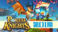 传送门骑士 Portal Knights 第1期 初始小屋 沙盒冒险游戏 安逸菌