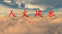 王诚阳  人文风水11