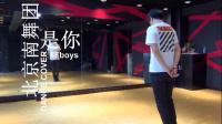 【南舞团】是你 tfboys 中文舞蹈分解教学视频 练习室(上)