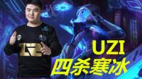 老斯讲堂:UZI最新四杀寒冰,极限1V4!