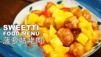菠萝咕咾肉 130