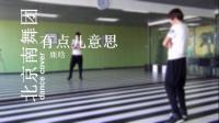 【南舞团】有点儿意思 鹿晗 中文舞蹈分解教学视频 练习室(上)