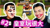 ★皇室玩很大★真的好美!谁输谁把自己画成鬼! #G2★Clash Royale★酷爱娱乐解说