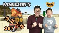 【酷爱游戏解说】我的世界Minecraft神奇宝贝模组生存287炎武大帝,你会进化成炎帝吗