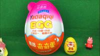 【奇趣蛋】小猪佩奇拆超大惊喜蛋女孩版三蛋合一