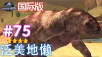 【亮哥】侏罗纪世界游戏国际版75 4星泛美地懒(美洲大地懒)★恐龙公园
