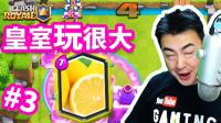 ★皇室玩很大★太酸啦!谁输谁就吃柠檬! #G3★Clash Royale★酷爱娱乐解说