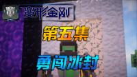 【我的世界幻梦】变形金刚模组生存#5:开启第二世界!勇闯冰封!
