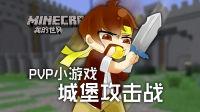 ★我的世界★Minecraft《籽岷的服务器PVP小游戏 城堡攻击战》