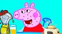 粉红猪小妹榨果汁烤面包 小猪佩奇照顾兔妈妈