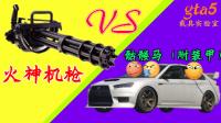 【GTA5载具实验室】火神机枪可以打爆骷髅马吗?【第一期】