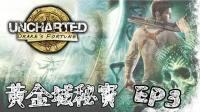 阿谦【秘境探险:黄金城秘宝】秘境探险是一款真正的射击游戏!