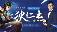 【瓶子解说】王者荣耀新版狄仁杰视频教学