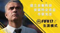 【一球】 FIFA17 教程 生涯模式必会的3个技巧