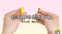 如何检验电池是否有电