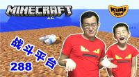 【酷爱游戏解说】我的世界Minecraft神奇宝贝模组生存288战斗平台,我一定是搞错了吧?