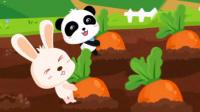 宝宝巴士 熊猫兔子宝宝拔萝卜