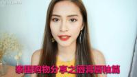 JoyceLemon - 泰國購物分享之唇膏唇釉篇