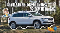 斯柯达缩小版柯迪亚克价格更低 吉利年轻专属SUV才不到4万块钱 784