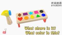 幼儿英语启蒙 美国学前教育 和敲敲乐玩具学习10种颜色和形状