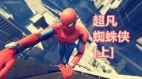 【HoHo GTA5 MOD】超凡蜘蛛侠[上]