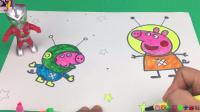 小猪佩奇乔治太空旅行水彩画玩具 45