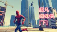 【HoHo GTA5 MOD】超凡蜘蛛侠[下]