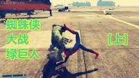 【HoHo GTA5 MOD】蜘蛛侠VS绿巨人[上]