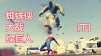 搞笑蜘蛛侠2017年美人鱼和艾沙 小丑绿巨人47