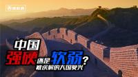 第117期 中国军力再强有什么用?反正也不敢真打