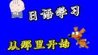 日语零基础入门教学视频之日语学习到底怎么开始学